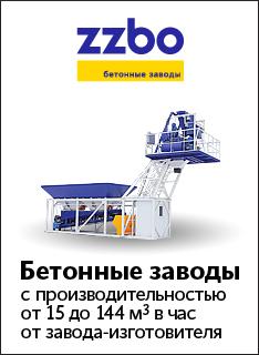 Златоустовский Завод Бетоносмесительного Оборудования