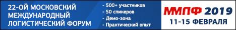 XXII Московский Международный Логистический Форум (ММЛФ-2019)