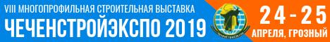 ЧеченСтройЭкспо 2019