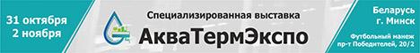 АкваТермЭкспо 2019