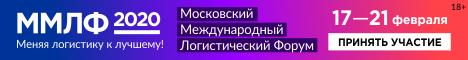 23-ий Московский Международный Логистический Форум