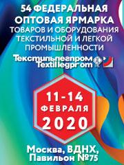 Текстильлегпром 2019
