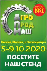 Агропродмаш-2020