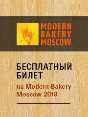 Modern Bakery Moscow 2018