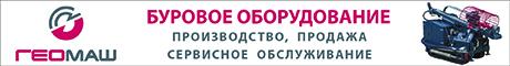 Геомаш-Центр, ООО