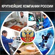 Крупнейшие компании России