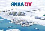 Новак: готовность первой очереди завода «Ямал СПГ» составляет более 80%