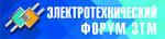 В Перми состоялся Электротехнический форум ЭТМ