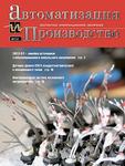 Вышел очередной номер журнала «Автоматизация и производство»