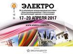 «Электро-2017» – площадка для профессионального общения