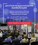 10-ая конференция «Рынок логистики в России. Эффективные решения для современного склада»