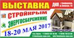 «СтройКрым» и «Энергосбережение» - 2017