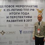 Бизнес–форум «Стратегии развития российского бизнеса» – ИТП «ПРОМБИОФИТ» на правильном пути.
