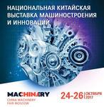Национальная китайская выставка машиностроения и инноваций China Machinery Fair