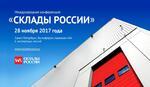 #skladyrussia Началась регистрация на Международную конференцию «СКЛАДЫ РОССИИ»
