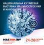 China Machinery Fair:  взаимовыгодное торгово-промышленное сотрудничество РФ и КНР