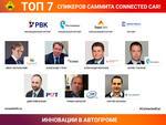 Саммит Connected Car: тенденции рынка подключенных автомобилей в РФ