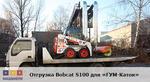 Bobcat S100 третий год работает на Красной площади