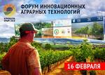 Форум инновационных аграрных технологий