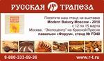 «Русская Трапеза» приглашает посетить стенд холдинга на выставке «Modern Bakery – 2018»