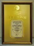 Золотой диплом от Президента к 25-летнему юбилею ИТП «ПРОМБИОФИТ»