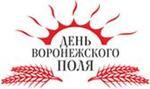 XII ежегодная демонстрация сельскохозяйственной техники и технологий «ДЕНЬ ВОРОНЕЖСКОГО ПОЛЯ»!