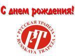 Холдингу «Русская Трапеза» исполняется 24 года