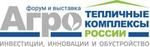 Обсудите логистику и хранение в рамках форума «Тепличные комплексы России 2018»
