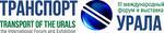 В Республике Башкортостан 26 сентября стартует III международный форум и выставка  «Транспорт Урала»