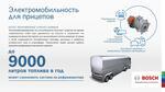 Bosch электрифицирует полуприцепы