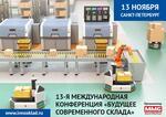 Программа конференции «БУДУЩЕЕ СОВРЕМЕННОГО СКЛАДА», 13 ноября, Санкт-Петербург