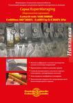 Материалы для ремонта пресс форм от компании Messer Eutectic Castolin