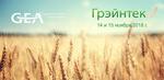 GEA выступает с докладом на Международном форуме по глубокой переработке зерна «Грэйнтек-2018»