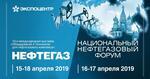 Глава Минэнерго направил приветствие в адрес выставки «Нефтегаз-2019» и ННФ