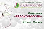 В рамках форума «Сады России: инвестиции, технологии и инновации» пройдёт Фокус-День «Яблоко России»