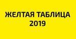 Желтая таблица 2019