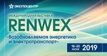 RENWEX 2019: НОВЫЕ РЕШЕНИЯ В СФЕРЕ ВОЗОБНОВЛЯЕМЫХ ИСТОЧНИКОВ ЭНЕРГИИ