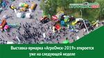 Выставка-ярмарка «АгроОмск-2019» откроется уже на следующей неделе