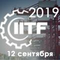 От ведущих специалистов промышленной автоматизации и цифровизации на IITF 2019