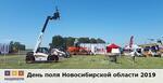 День поля Новосибирской области 2019