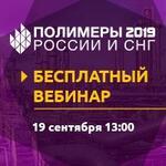 «Производство крупнотоннажных полимеров: Строительство и модернизация заводов России и СНГ».