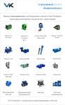 Электродвигатели, насосы, электротехника в Санкт-Петербурге - ЗАО В-Комплект