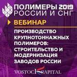 «Производство крупнотоннажных полимеров: Строительство и модернизация заводов России»