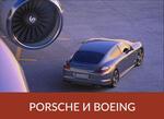 Porsche и Boeing объединили усилия для создания роскошного летающего автомобиля