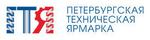 Пресс-релиз: Крупнейшая промышленная выставка – Петербургская техническая ярмарка