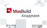 MosBuild Академия