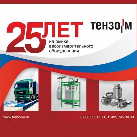 ТЕНЗО-М, Весоизмерительная Компания, ЗАО в Инстаграм