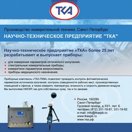 ТКА, Научно-техническое предприятие, ООО в Инстаграм