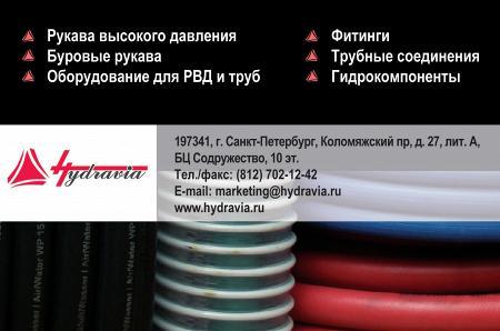 Рекламный модуль Гидравия, ООО в печатном каталоге