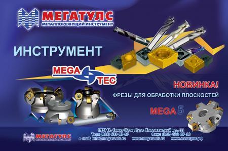 Рекламный модуль КОМПАНИЯ МЕГАТУЛС, ООО в печатном каталоге